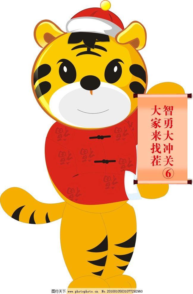 小老虎 举牌 虎年素材 可爱 其他模版 广告设计模板 源文件