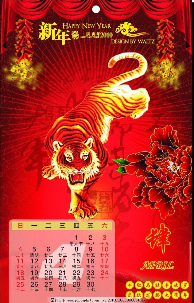 日历 恭贺新春 肆月 虎年 背景 喜庆 恭喜发财 老虎 对联 星光 新年