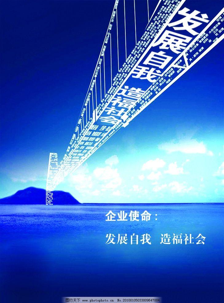 企业使命 中国中铁 海报 海 企业文化 中铁四局 企业宣传 psd分层素材