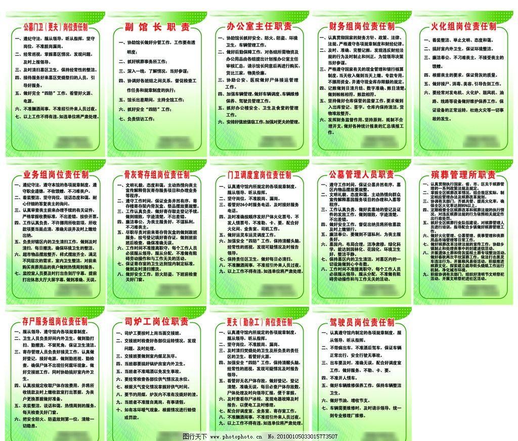 展板 分层 分层素材 背景 殡仪馆 制度 绿色 边框 源文件