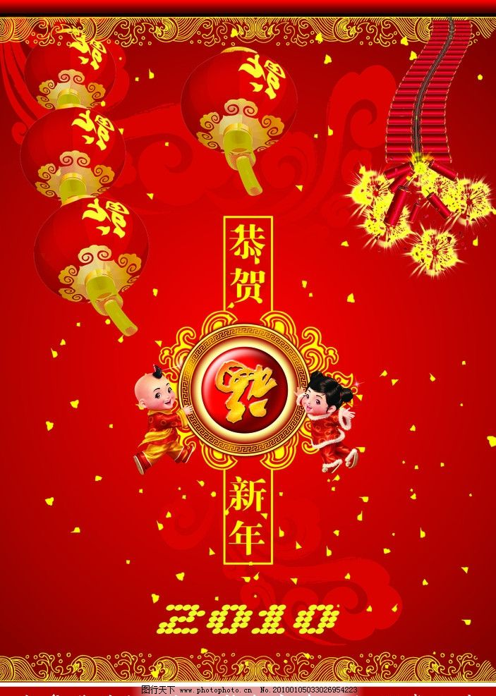 恭贺新年 红色 喜庆 灯笼 爆竹 鞭炮 福 小孩 商场活动 源文件