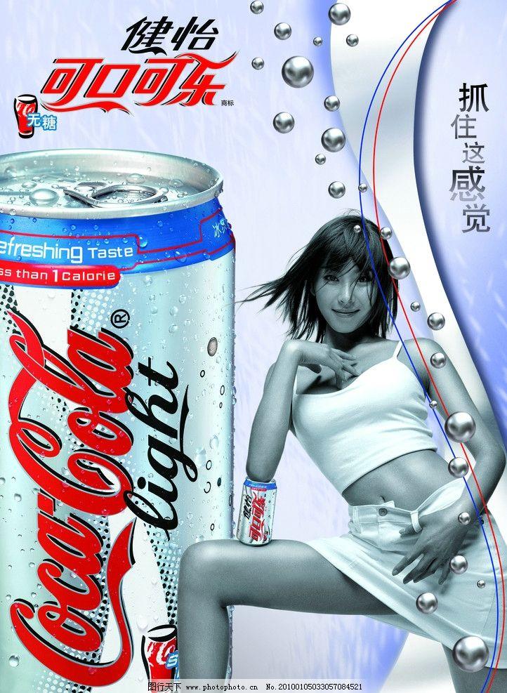 可口可乐 健怡 可口可乐系列产品 美女 气泡 感觉 飘带 psd分层素材