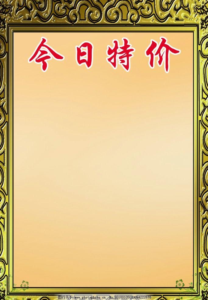 展板 边框 粉黄 今日特价 设计 psd分层素材 源文件 72dpi psd