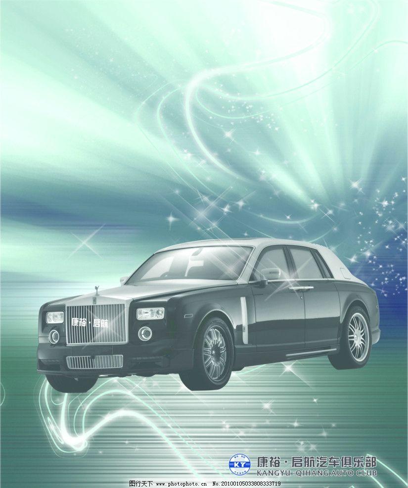 劳斯莱斯汽车 汽车 汽车海报 其他 源文件 70dpi psd