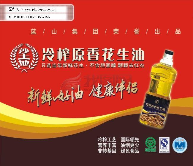 豆油 广告设计模板 国内广告设计 红色 花生油 黄色 绿色食品 绿色