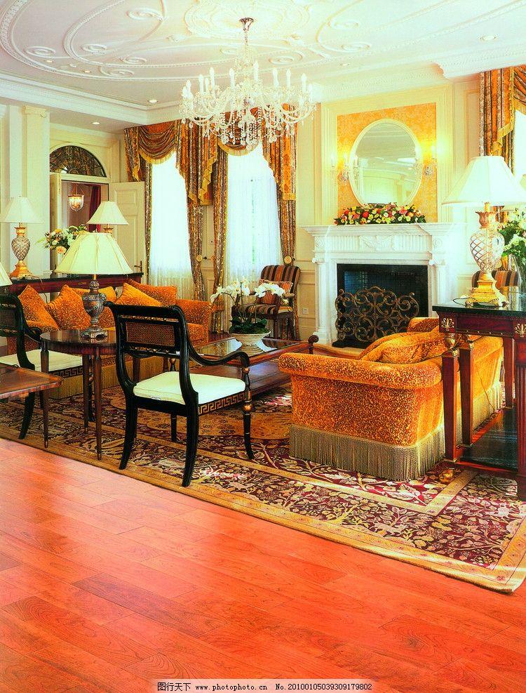 地板图片 地板 家居 欧式 地毯 沙发 壁炉 吊灯 家具 室内摄影 建筑园