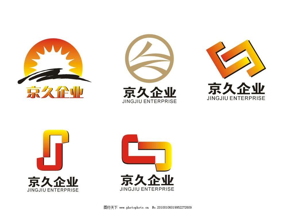 京久企业标志 太阳 字母变形 字母组合 j 字体变形 字体设计 字母
