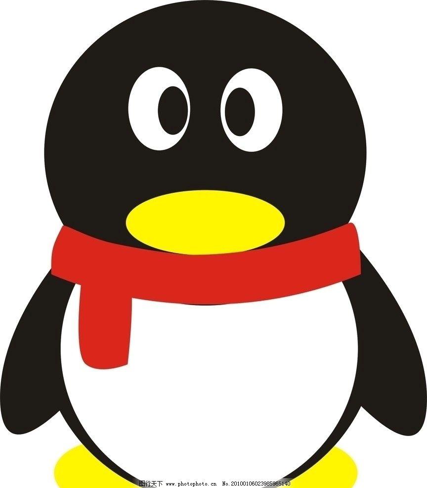 企鹅 可爱滴qq仔 人物 其他人物 矢量人物 矢量 cdr