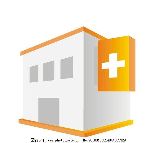 风景矢量图 房屋 灯光 屋顶 房子 建筑 玻璃门 窗户 网站图标 医院