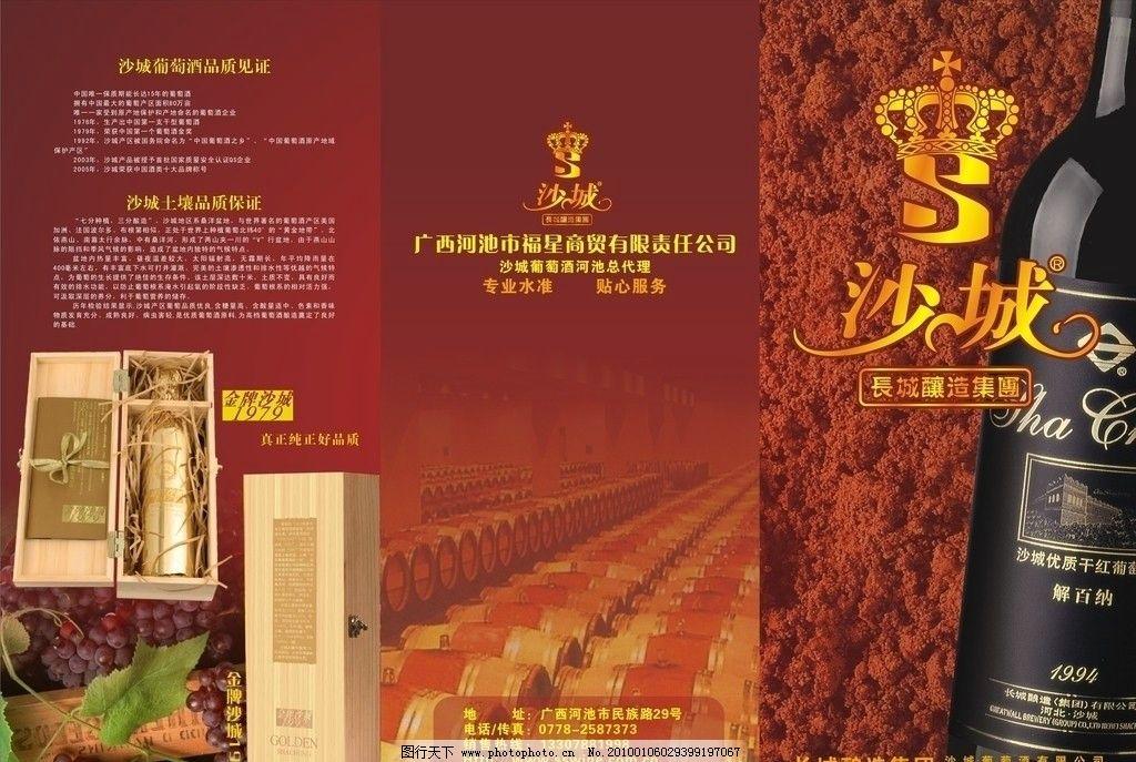 红酒三折页 葡萄 红酒盒包装 古代酒桶 红酒矢量图 红酒 画册设计