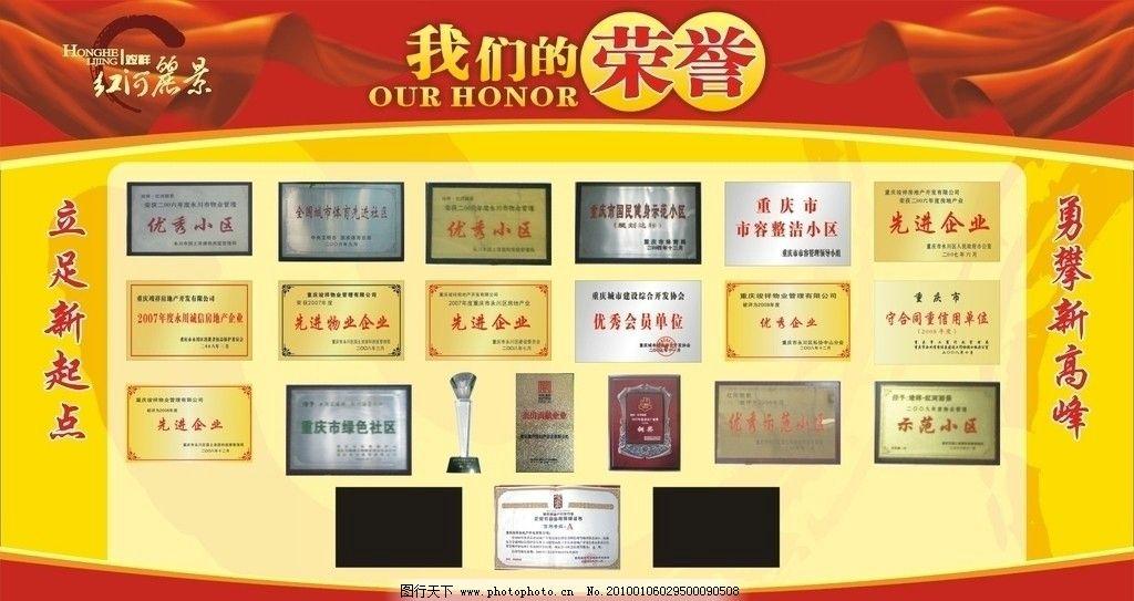 荣誉栏 荣誉 飘带 光荣 设计 模板 房产 展板 公示栏 广告设计 矢量 c