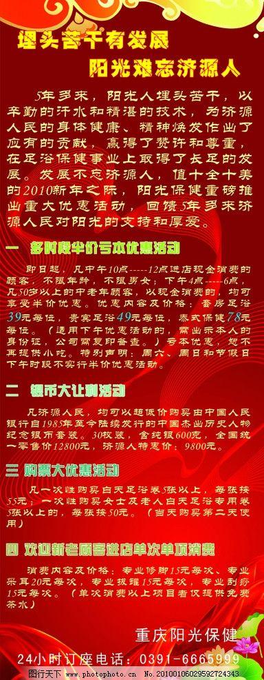 足浴展架 重庆 重庆阳光足浴 活动 广告设计 矢量