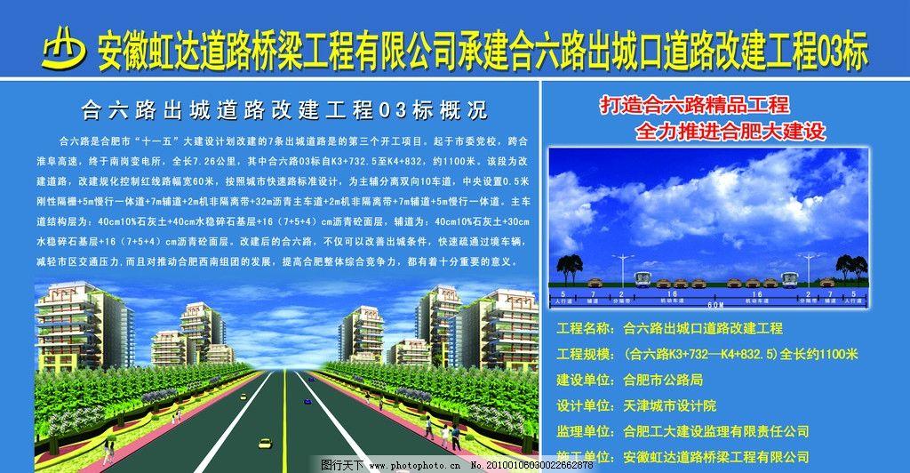 展板设计 喷绘 公路展板 蓝天 高楼 模版 公路模版 投标 工程
