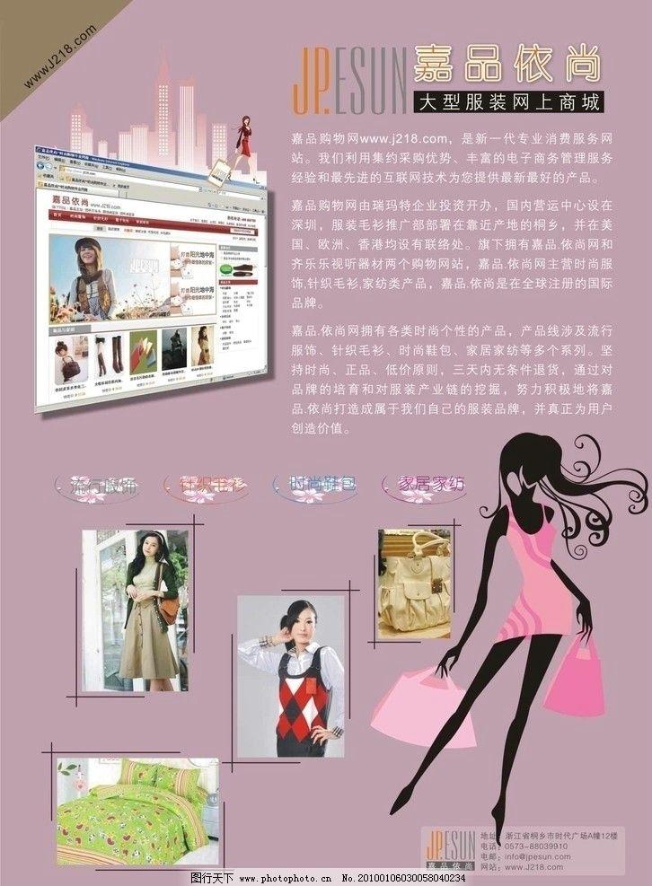 购物 宣传传单 购物传单 购物模板 服装 海报设计 广告设计 矢量