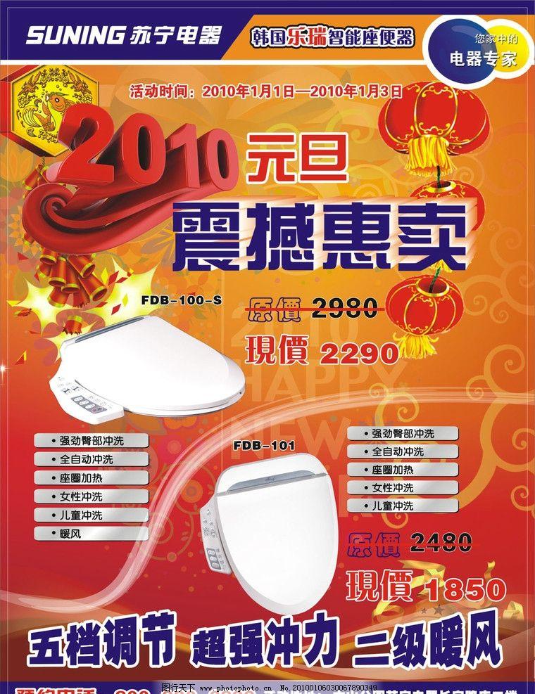 苏宁电器 海报 海报设计 广告设计 矢量 cdr