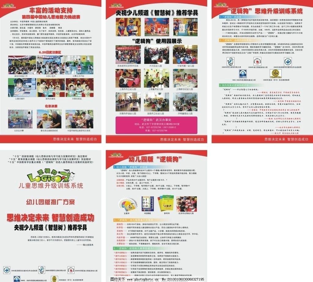 儿童思维游戏课程 狗 英文 可爱 标志 幼儿园版 推广方案 智慧树 海报