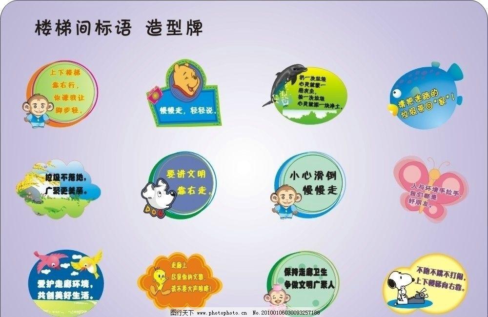 卡通标语 矢量动物 可爱卡通 小猴 蝴蝶 鱼 小狗 海豚 小熊