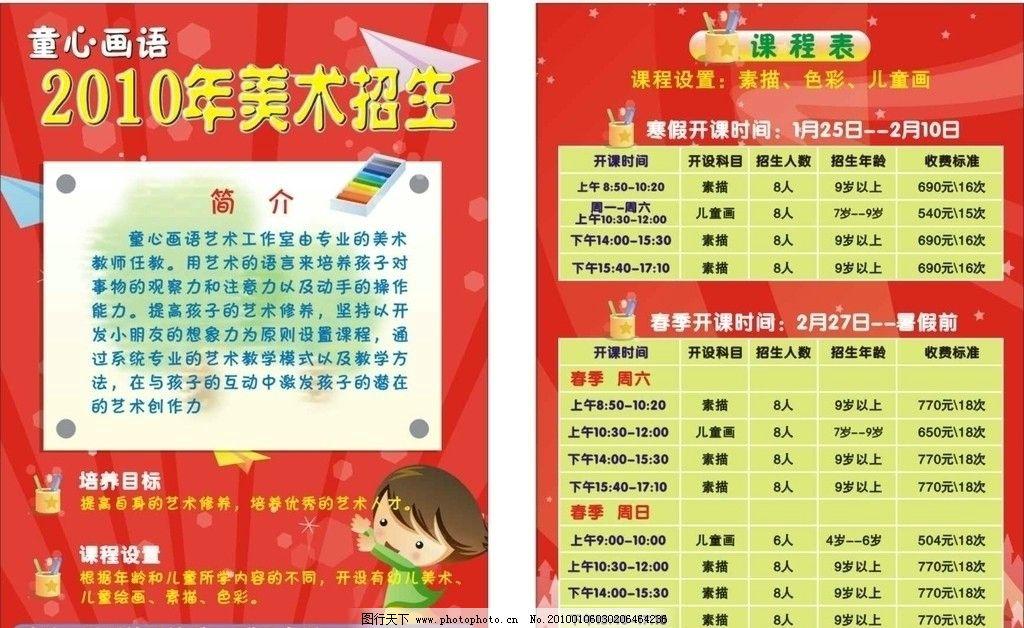 童心画语2010年美术招生 儿童 画画 红色背景 课程表 简介