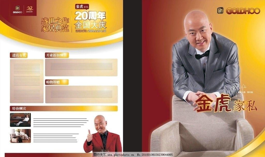 金虎家私 20年庆典 郭冬临 沙发 dm宣传单 广告设计 矢量 cdr
