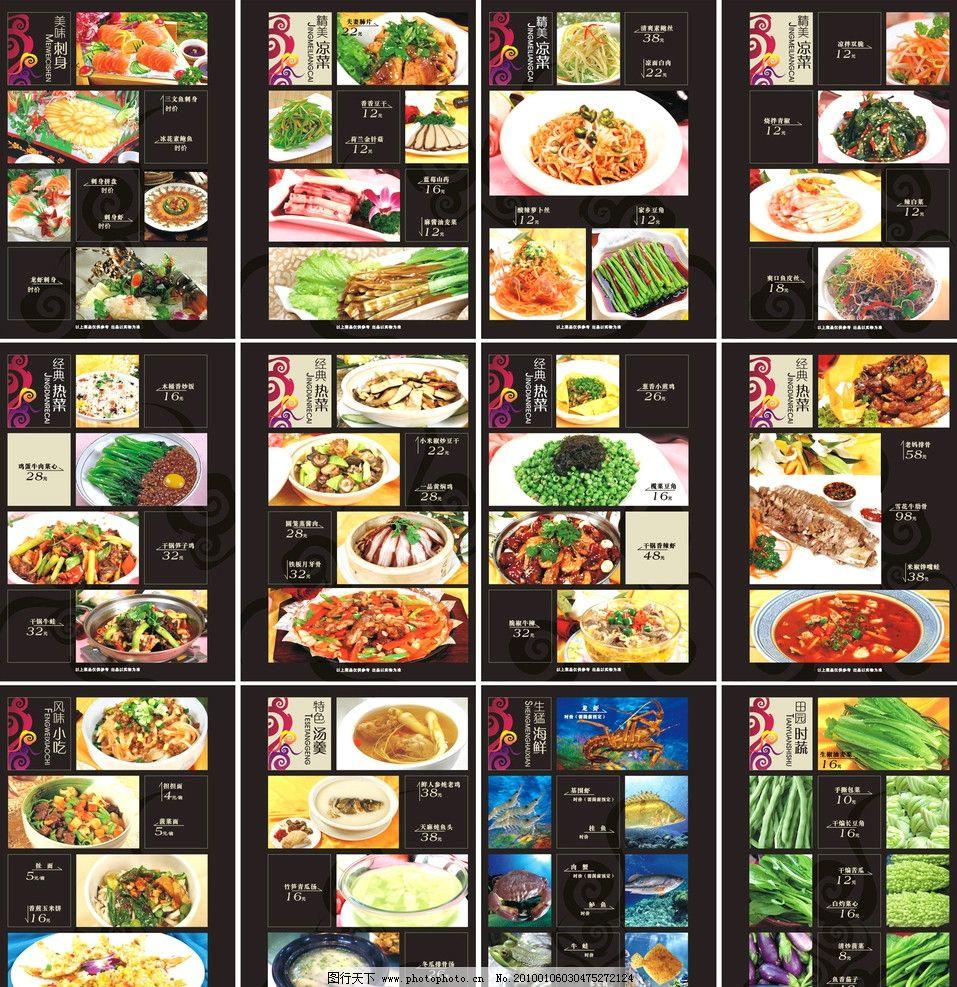 精美菜谱高档菜单广告设计小吃菜品热菜凉怀孕卤蛋可以吃吗图片
