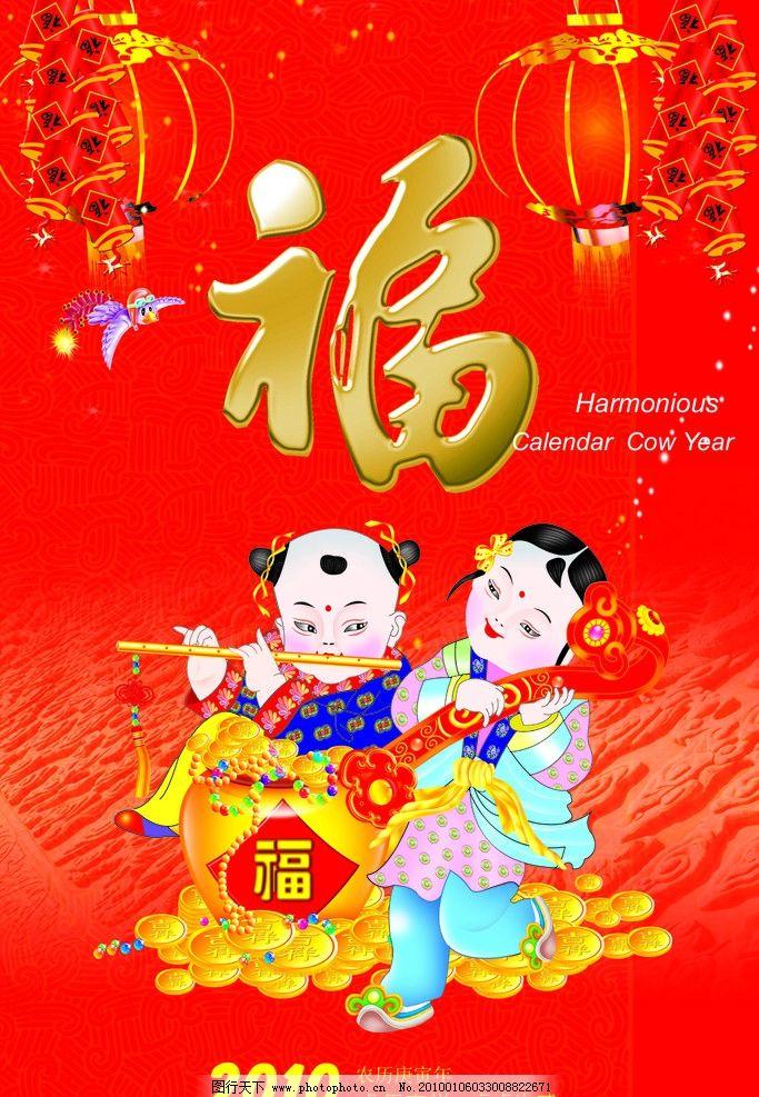 2010金童玉女送吉祥 福字 爆竹 新年 灯笼 源文件