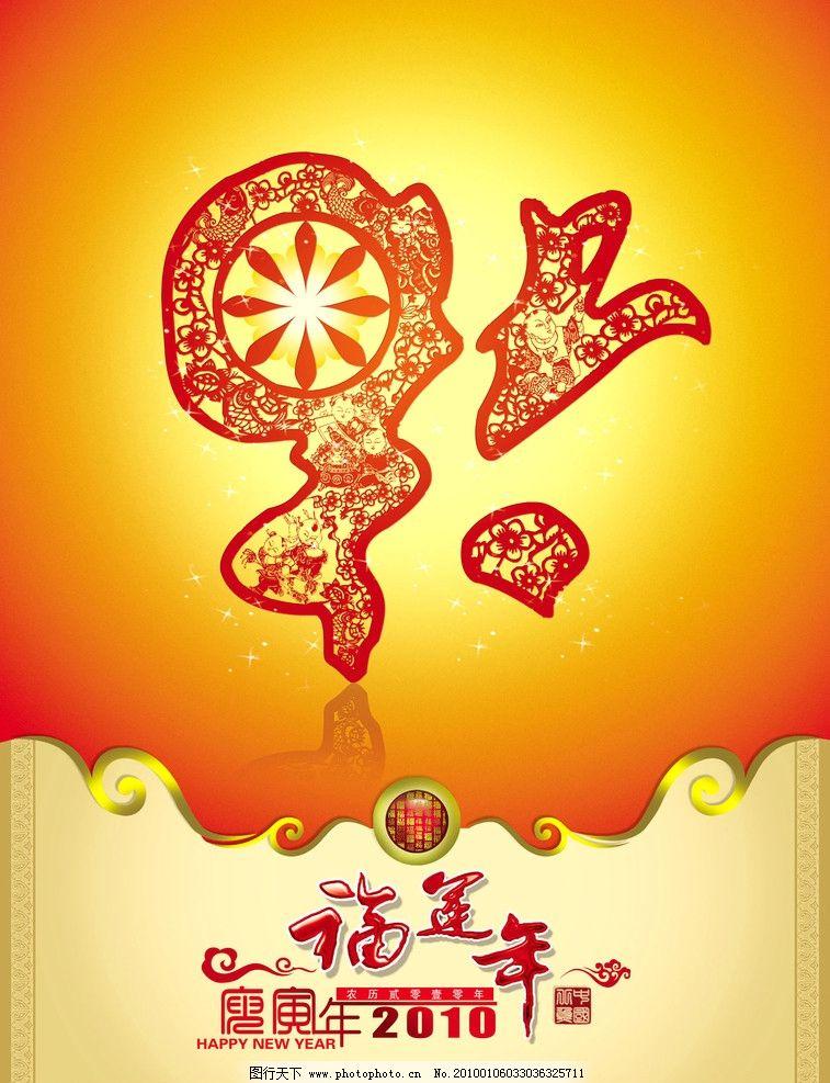 2010年挂历封面 春节 年画