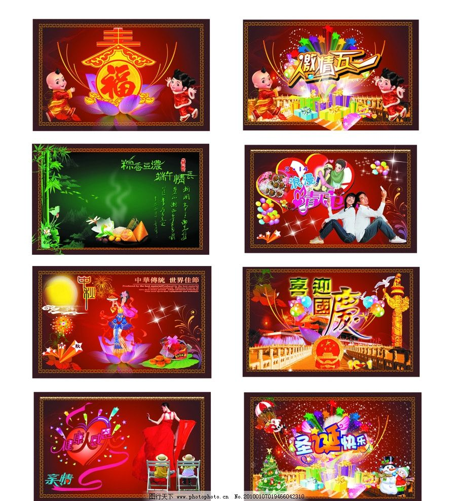 节日素材 节日 新春 喜庆        国庆节 中秋节 春节 端午节 感恩节