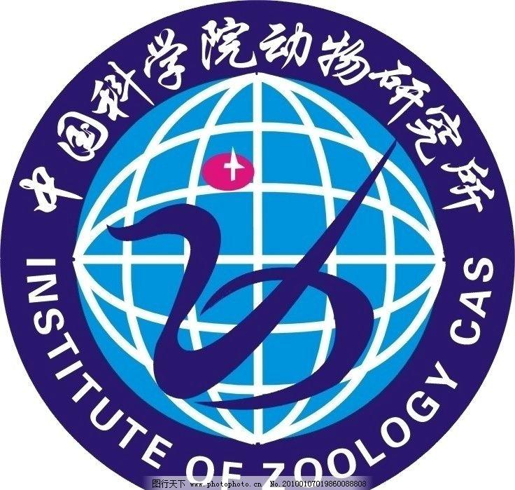 中科院动物研究所标志图片