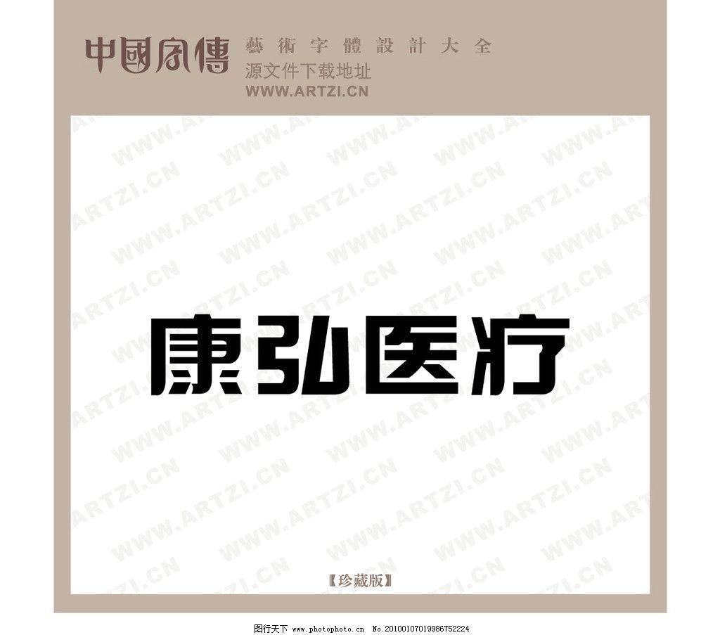 康弘医疗 字体设计 标识 标志 企业logo标志 标识标志图标 矢量 ai图片