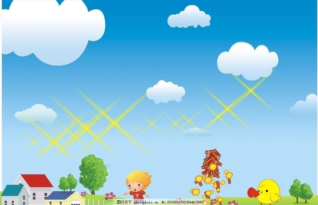 绿地 栅栏 房屋 小花 小草 蓝天 白云 星光 奔跑的小孩 儿童幼儿 矢量