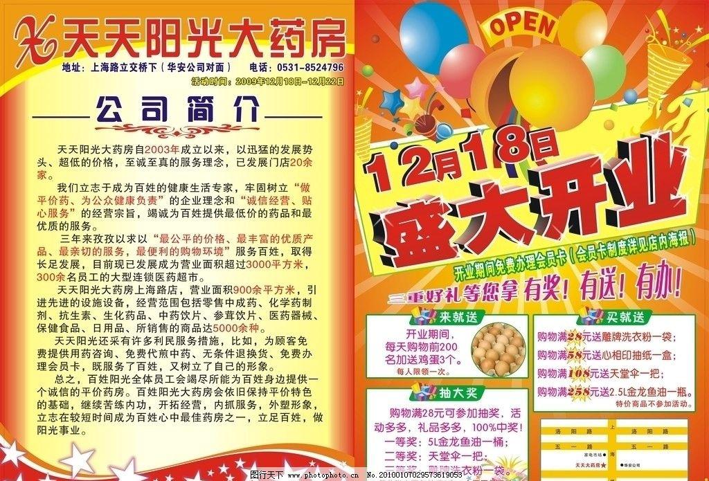 开业海报 海报 dm 气球 礼品 发光 药店海报 宣传单 广告设计 矢量 cd
