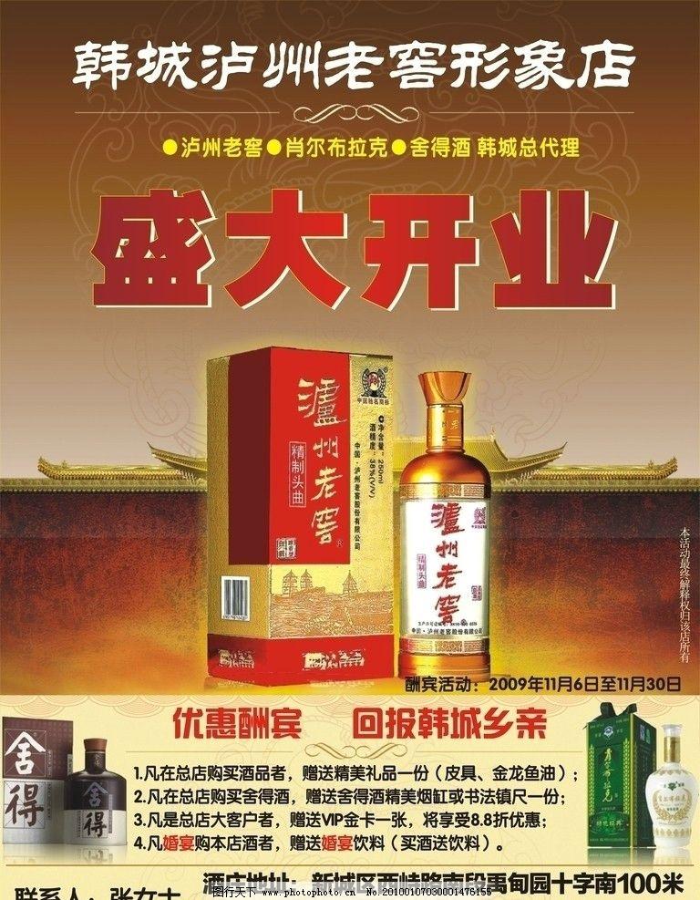 韩城泸洲老窖 盛大开业 酒 海报设计 广告设计 矢量