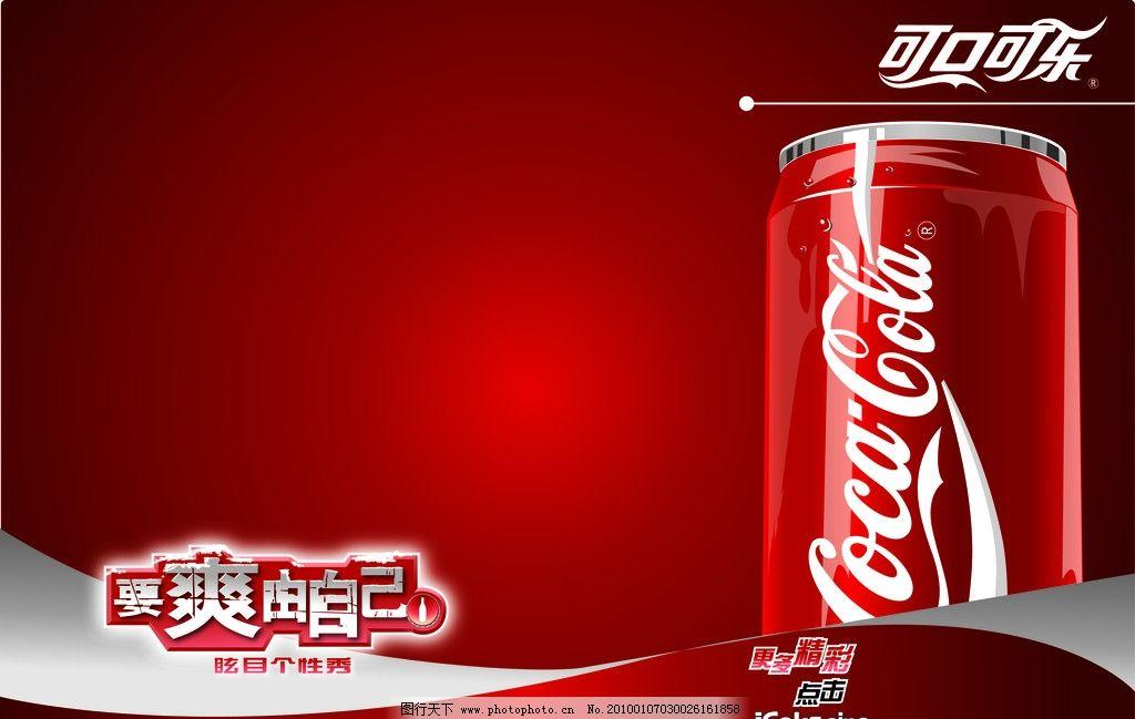 可口可乐形象设计图片