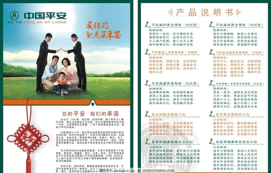 中国平安 保险 平安 中国平安保险 dm 宣传单          中国结 海报