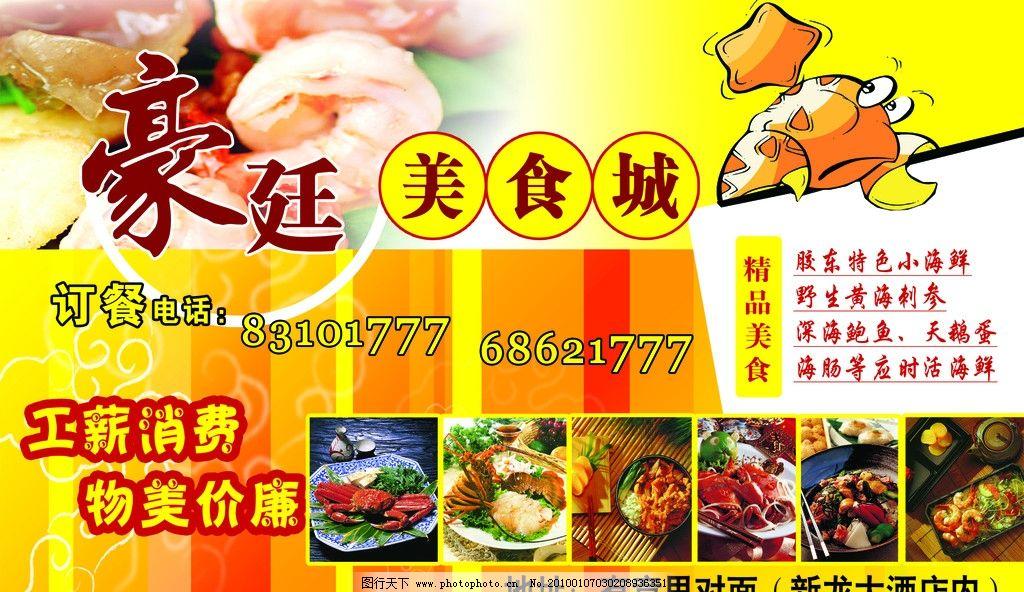 美食 吃饭 美食城 菜谱 豪庭 工薪消费 享受 海鲜 dm宣传单 广告设计