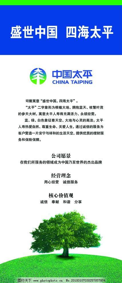 设计图库 广告设计 展板模板  太平人寿 保险 盛世中国 四海太平 公司