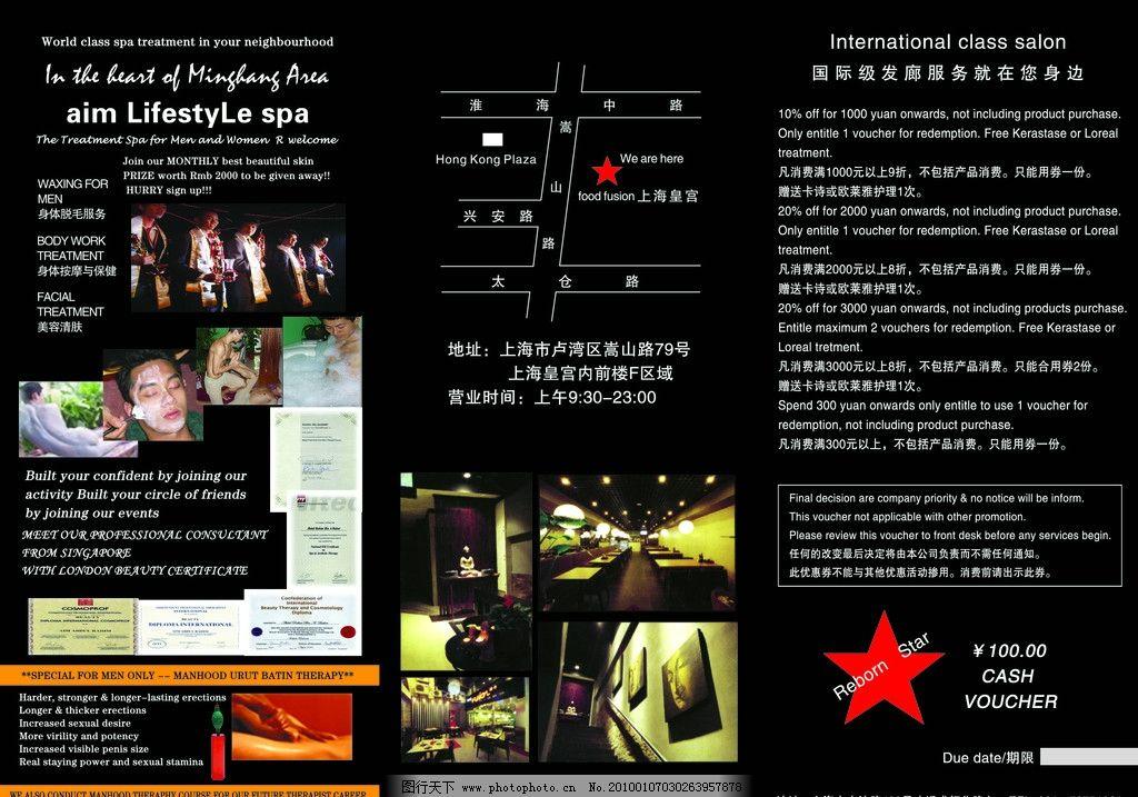国际级发廊正面图片_展板模板_广告设计_图行天下图库