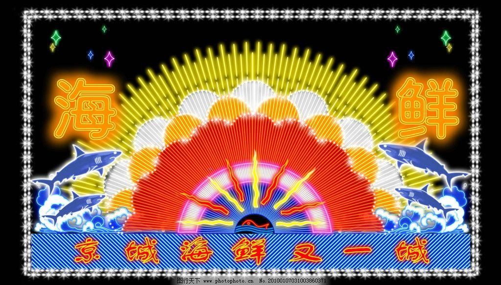 霓虹灯招牌 会所 娱乐 霓虹灯 招牌 海鲜 其他模版 广告设计模板 源