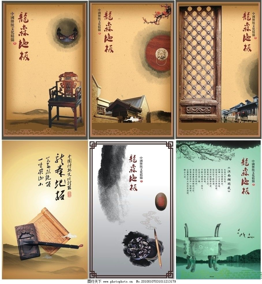 中国风图片_其他_广告设计_图行天下图库