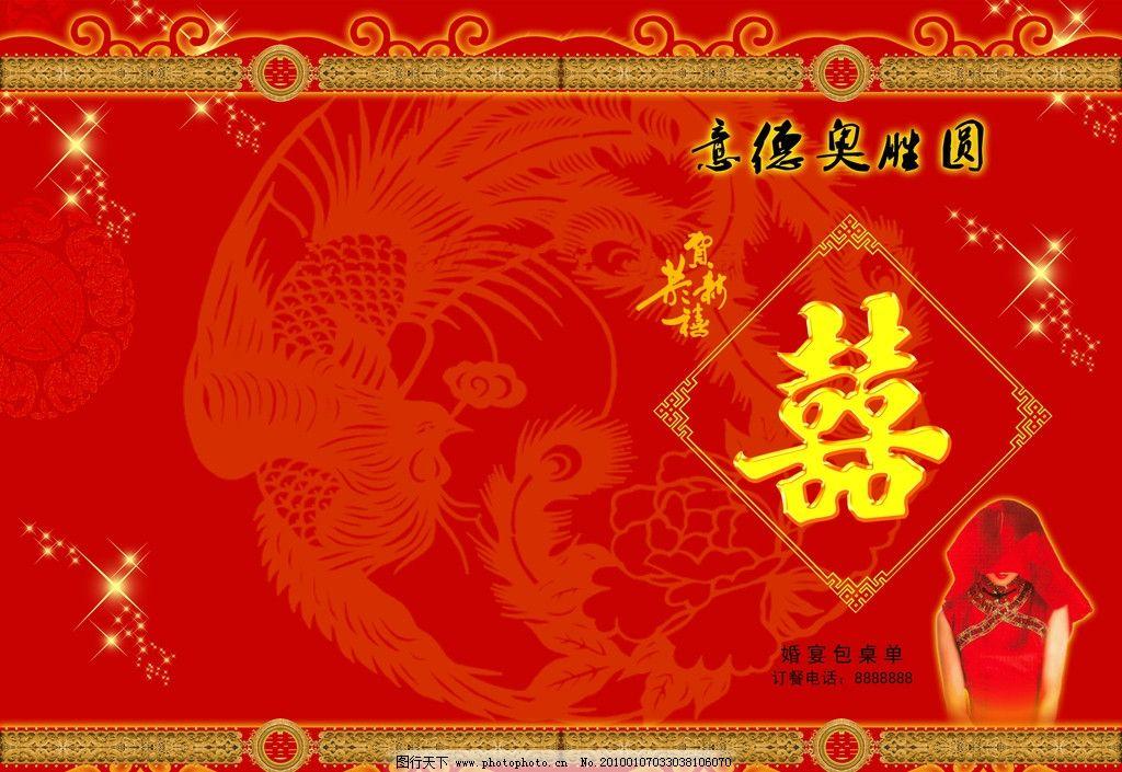 婚宴包桌单封面001 喜庆 红色红底 传统 边框 花边花纹 底纹 凤凰