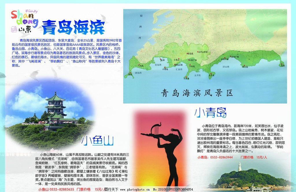 旅游 旅游画册 青岛 度假休闲 旅行杂志 小鱼山 小青岛 青岛海滨