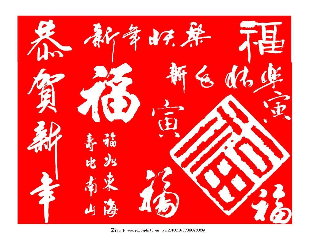 各种各样的新年快乐 福字 新年 福 福如东海 寿比南山 红色 白色 寅 p