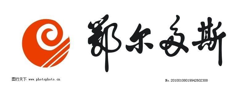 鄂尔多斯 标志 企业logo标志 标识标志图标 矢量 cdr