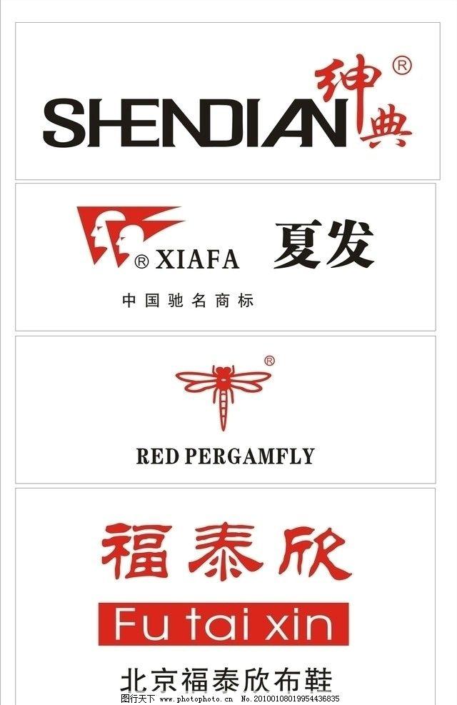 绅典 夏发 福泰欣logo 福泰欣 红蜻蜓 logo 不常见的企业logo 矢量