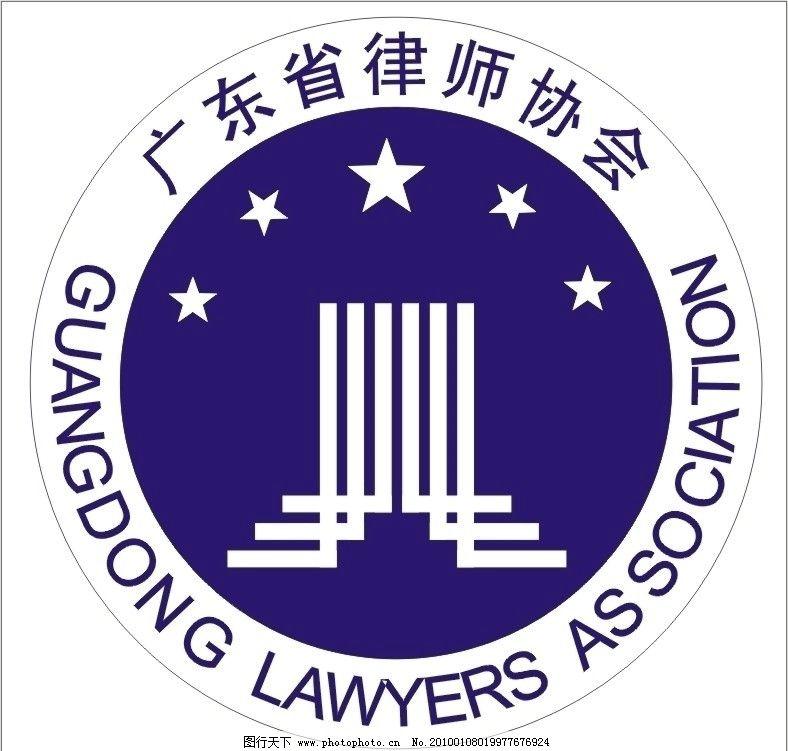 广东省律师协会矢量logo图片