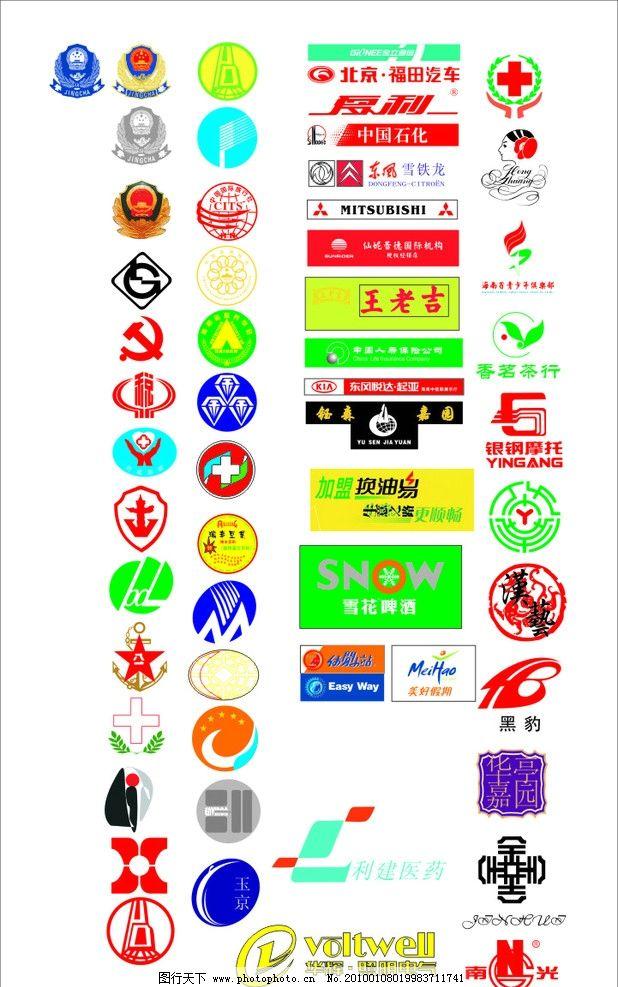 设计图库 标志图标 企业logo标志  企业 机关单位标志 国徽 党徽 警徽