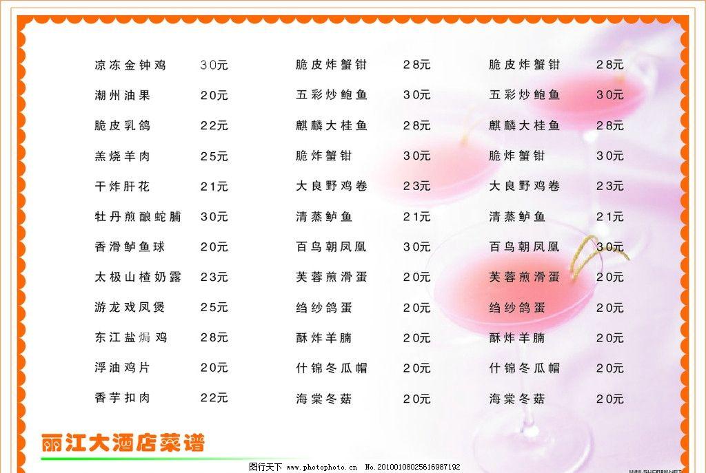 菜谱 价目表 酒店菜谱 花边 底图 餐饮美食 生活百科 矢量 cdr