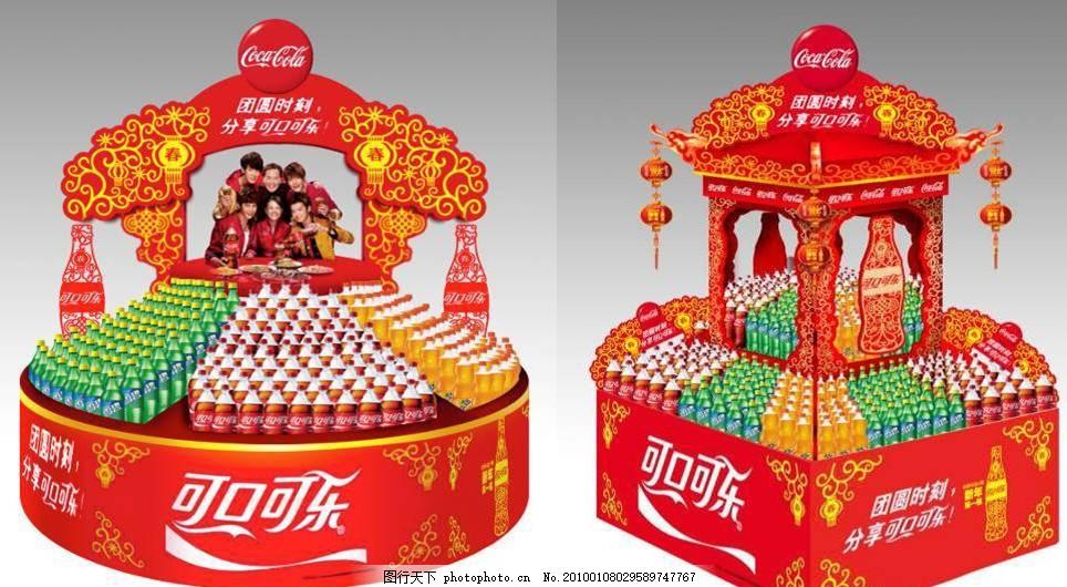 设计图库 广告设计 设计案例  2010年可口可乐新年元素 特殊陈列 堆头