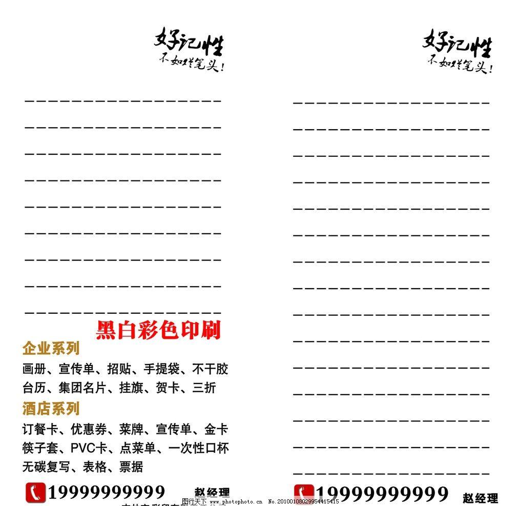 便签 名片卡片 广告设计 矢量 cdr