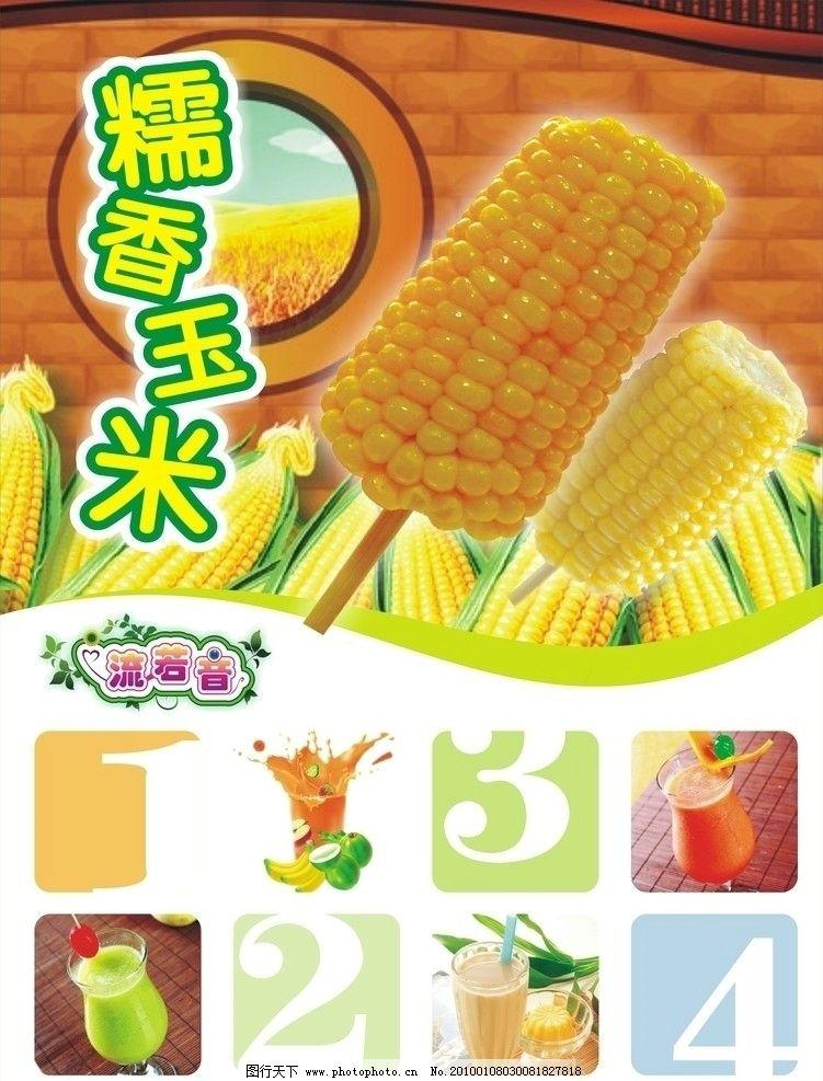 玉米 奶茶海报 宣传单张 海报设计 广告设计 矢量 cdr
